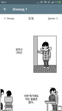 Корейская Волна apk screenshot