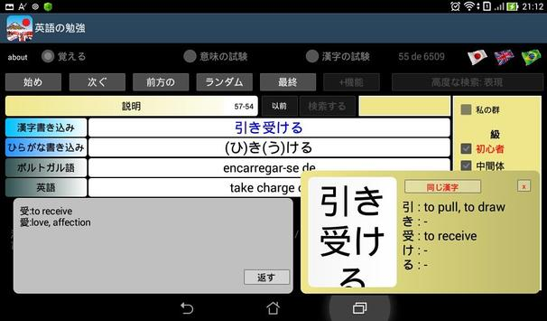 英語の勉強 (my Kanji JP) apk screenshot