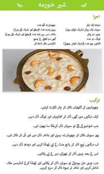 Pakistani dessert urdu recipes apk download free lifestyle app for pakistani dessert urdu recipes apk screenshot forumfinder Choice Image