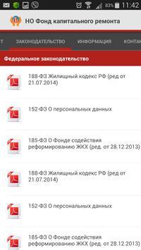 fkr-mosreg.ru apk screenshot