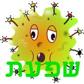 שפעת icon