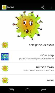 שפעת apk screenshot