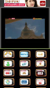 Myanmar TV Channel screenshot 1