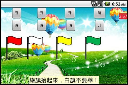 超激升降旗 apk screenshot