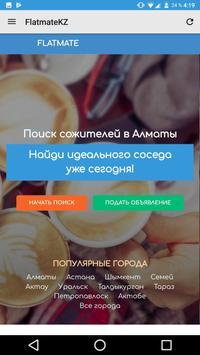 Поиск сожителей Алматы poster