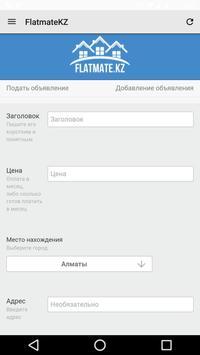 Поиск сожителей Алматы screenshot 1