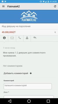 Поиск сожителей Алматы screenshot 3