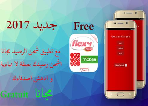فليكسي مجانا prank 2017 apk screenshot