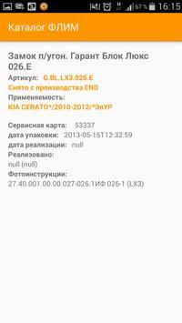 GARANT АНТИУГОН apk screenshot