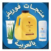 دليل منتجات فوريفر بالعربية icon