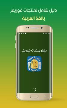 دليل منتجات فوريفر بالعربية poster