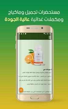 دليل منتجات فوريفر بالعربية screenshot 1