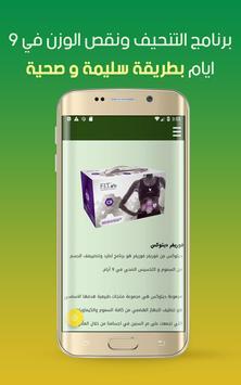 دليل منتجات فوريفر بالعربية screenshot 2