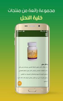 دليل منتجات فوريفر بالعربية screenshot 3