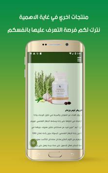 دليل منتجات فوريفر بالعربية screenshot 4