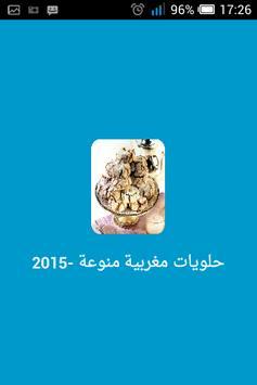 حلويات مغربية منوعة -2015 poster