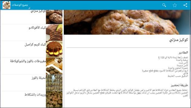 حلويات مغربية منوعة -2015 apk screenshot