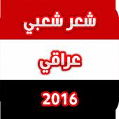 شعر عراقي 2017 icon