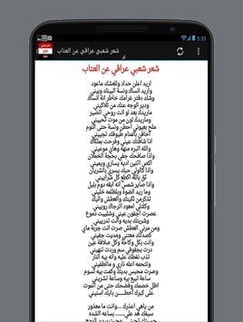 شعر عراقي 2017 screenshot 4