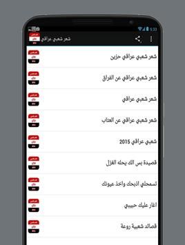 شعر عراقي 2017 screenshot 6