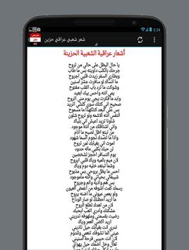 شعر عراقي 2017 screenshot 7