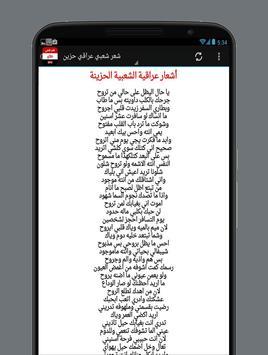 شعر عراقي 2017 screenshot 3