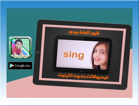 طيورالجنة بدون انترنت فيديو screenshot 4