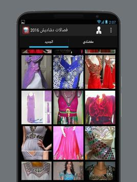 فصالات دشاديش - جديد apk screenshot