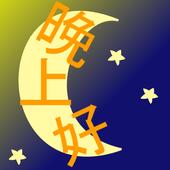 晚上好 icon