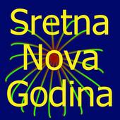 Sretna Nova Godina icon