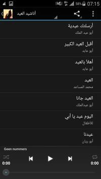 Anasheed Islamic Songs screenshot 2