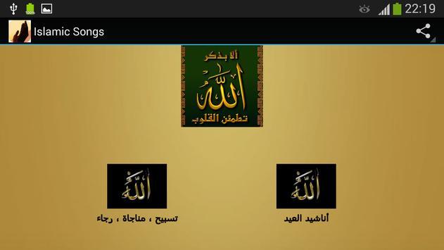 Anasheed Islamic Songs screenshot 5