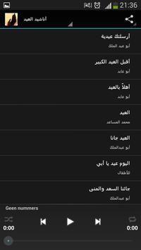 Anasheed Islamic Songs apk screenshot
