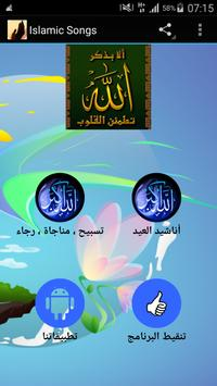Anasheed Islamic Songs poster