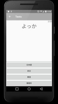 Nihon Go! screenshot 6