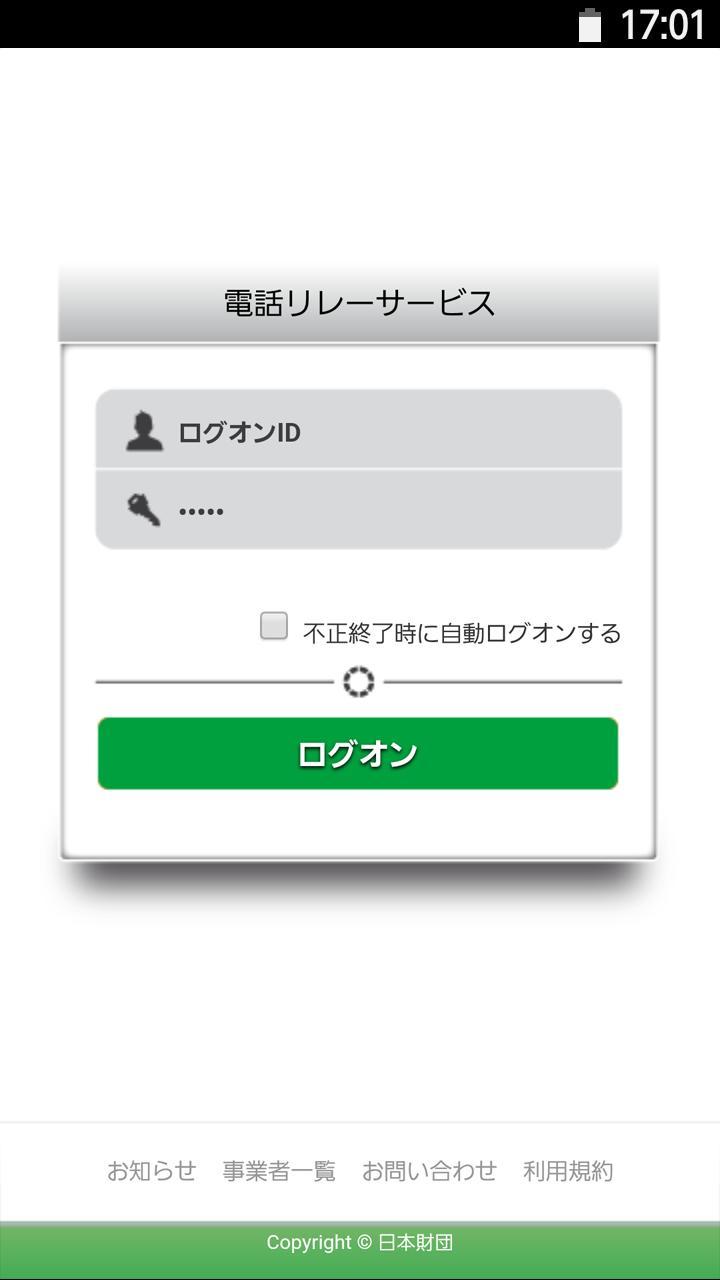 財団 サービス 日本 電話 リレー