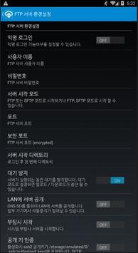 FTP 서버 poster