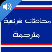 محادثات فرنسية مترجمة  - تعلم الفرنسية icon