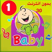 طيور الجنه بيبي (بدون انترنت) icon