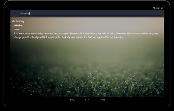 English to Hindi Dictionary screenshot 7