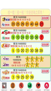 台灣大樂透即時對獎 poster