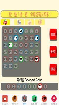台灣大樂透即時對獎 screenshot 2