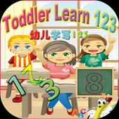 小孩学数字和学写数字 icon