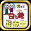 台灣樂透彩券超大字體顯示結果即時版 APK