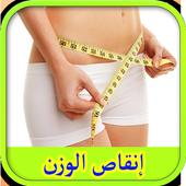 وصفات للتخسيس و نقصان الوزن icon