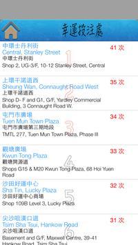 Mark Six Helper Free apk screenshot