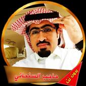 شيلات حاجب السنحاني icon