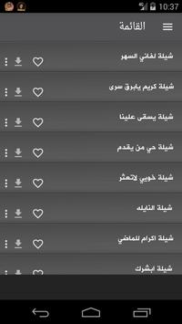 شيلات حاجب السنحاني apk screenshot