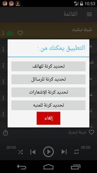 أروع شيلات حسين ال لبيد apk screenshot
