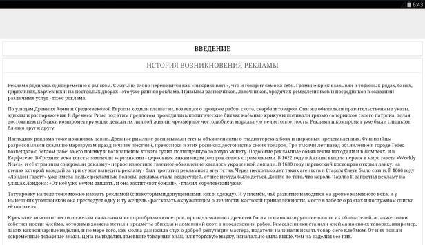 Рекламный бизнес apk screenshot